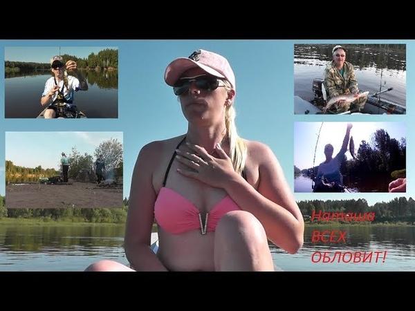 НАТАША ВСЕХ ОБЛОВИТ! Романтичная рыбалка сплавом. Двое в лодке - Б.Р.№683