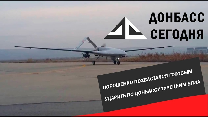 Порошенко похвастался готовым ударить по Донбассу турецким БПЛА