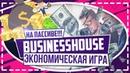 Обзор экономической игры с выводом реальных денег Business Houses. Заработок в интернете.