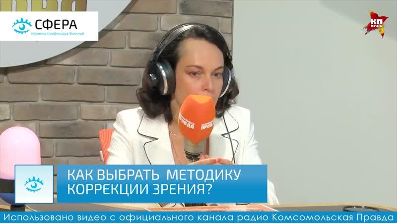 Как выбрать лучший метод коррекции зрения II Клиника «Сфера», Москва
