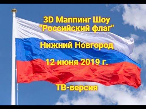 3D Маппинг Шоу Российский Флаг (Нижний Новгород, 12.06.2019) | HD