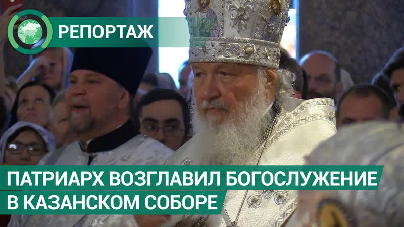 Патриарх Кирилл возглавил богослужение в честь праздника Преображения Господня в Петербурге. ФАН-ТВ