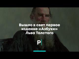 Вышло в свет первое издание Азбуки Льва Толстого
