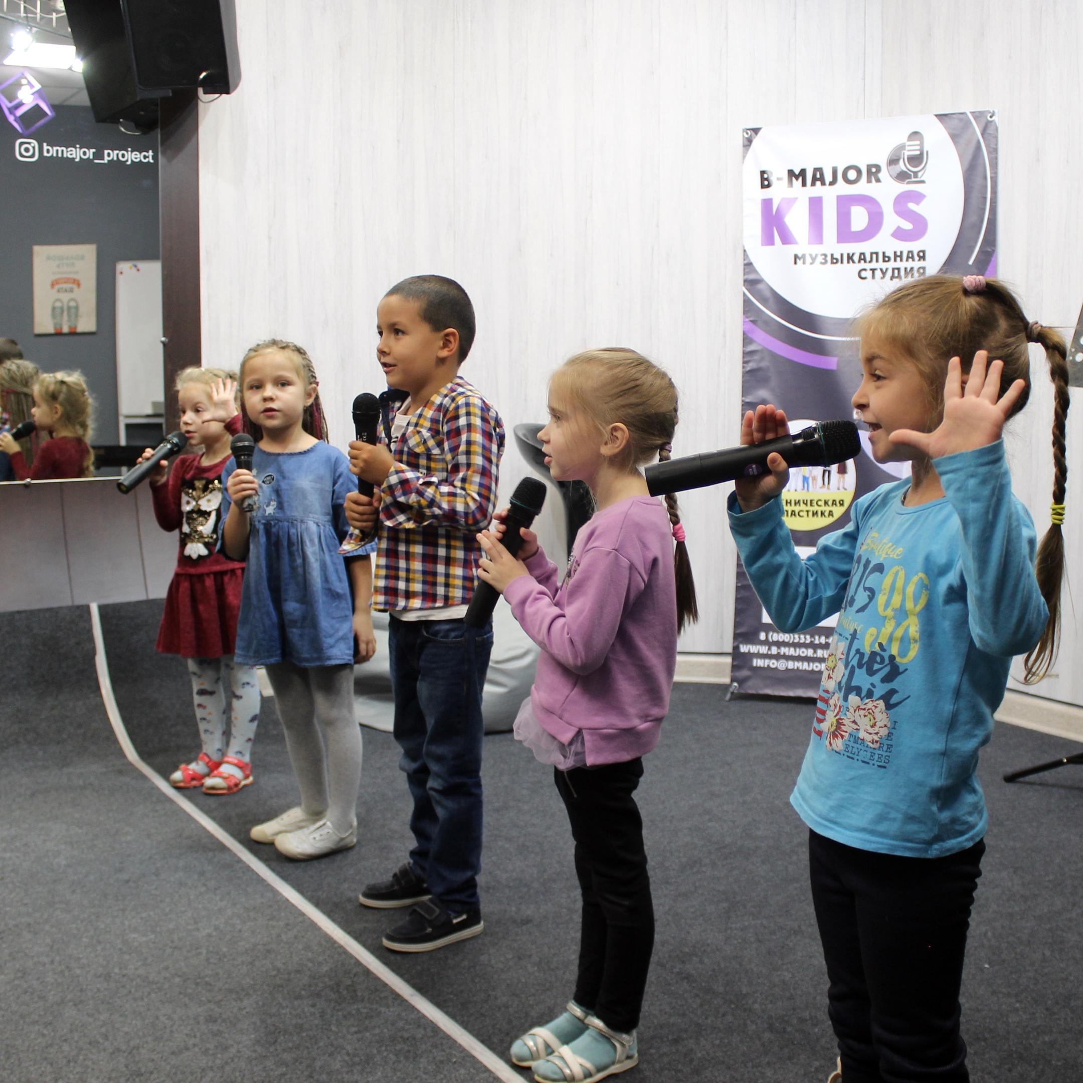 BMAJOR KIDS — современная детская музыкальная студия,