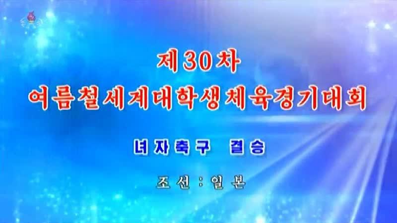 30 я Всемирная летняя Универсиада Финальный матч по женскому футболу Корея против Японии