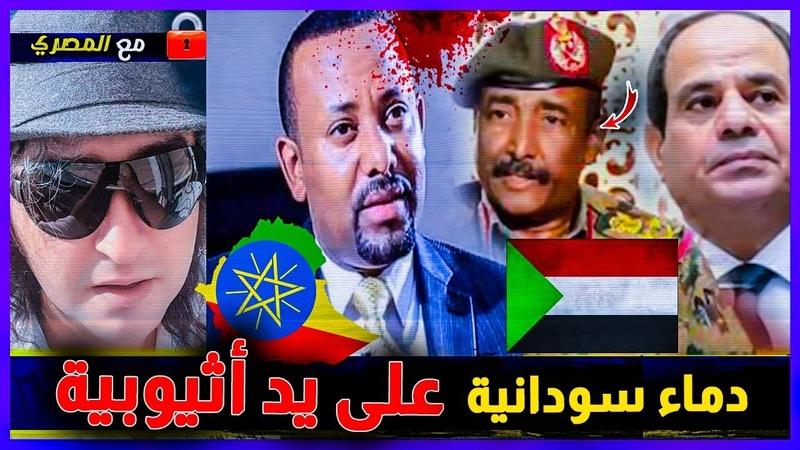 إشتباكات الجيش السودانى مع إثيوبيا و ميلي 15