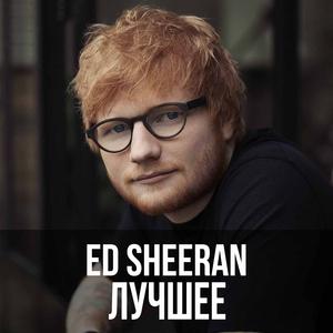Ed Sheeran: Лучшее