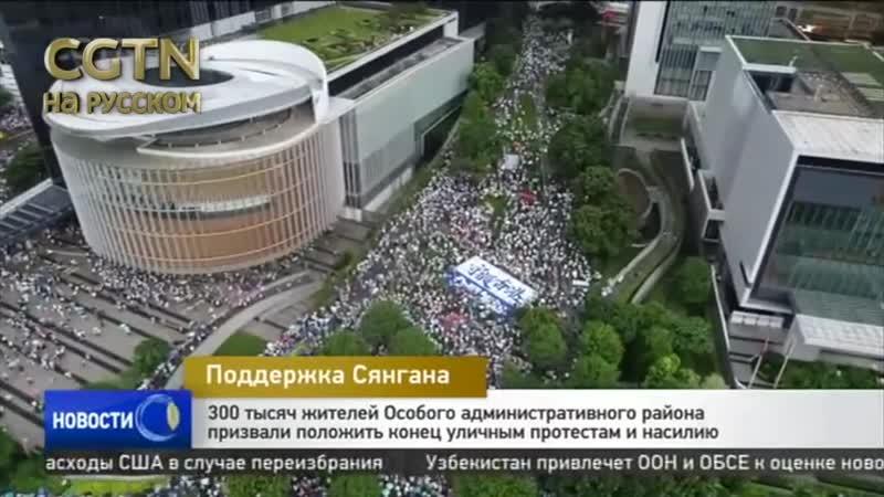 Жители Сянгана призвали положить конец уличным протестам