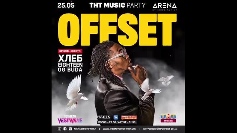 Концерт Offset в Москве используйте промокод FFM для скидки на билет