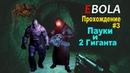 EBOLA 💥 Прохождение 3💥Пауки и 2 Босса Гиганта