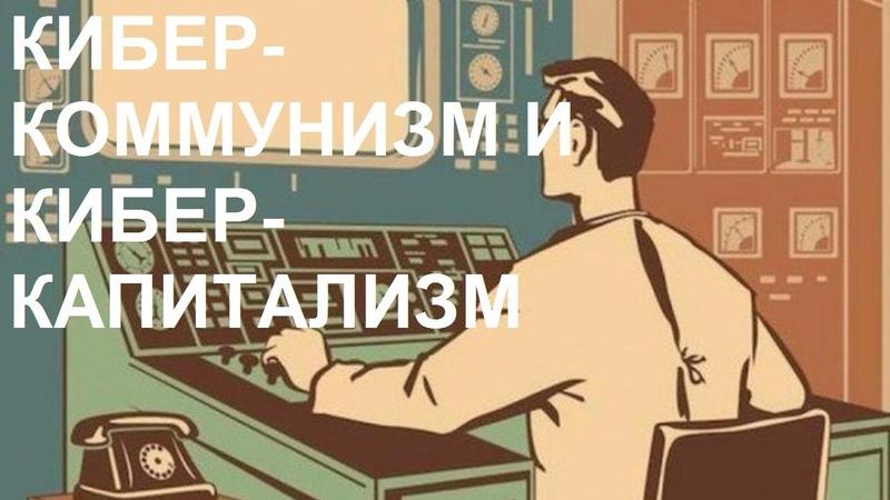 КИБЕР КОММУНИЗМ И КИБЕР КАПИТАЛИЗМ