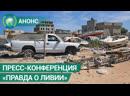 Прямой эфир «Правда о Ливии» — корреспонденты ФАН ответят на вопросы читателей