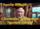 О древностях Русского Севера! ГужевTV