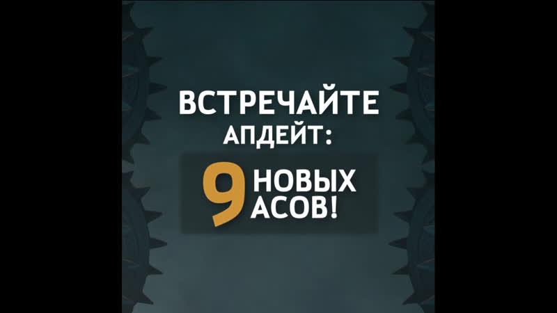 Встречайте апдейт 9 новых Асов!
