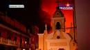 Огонь охватил церковь Иисуса Христа в Лима – столица Перу The fire of Jesus Christ in Lima of Peru