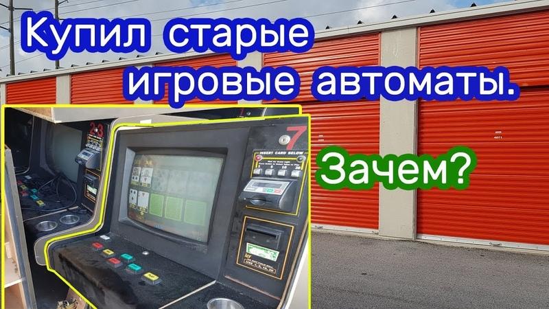 Склад игровых автоматов за $25 Что можно заработать на этом