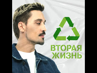 Дима Билан - Вторая жизнь (премьера сингла)