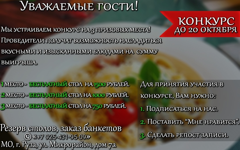 Внимание! Конкурс от Lounge Cafe Vesna  1