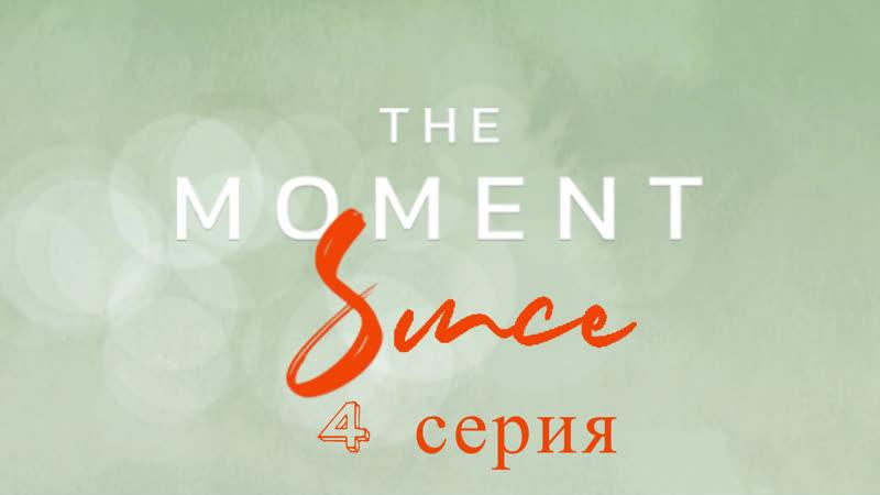 MixFilm Момент После 4 серия 2 сезон русская озвучка The Moment Since Мгновение