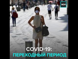 Москва будет выходить из ограничений около двух месяцев  Москва 24