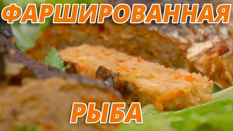 Фаршированная рыба в духовке Фаршируем рыбу белый амур Готовим белого амура