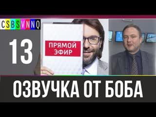 Помоев эфир с А. Малаховым // Переведено Бобом Джонстоном