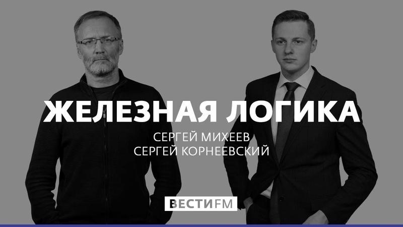 Железная логика с Сергеем Михеевым 20 01 20 Полная версия
