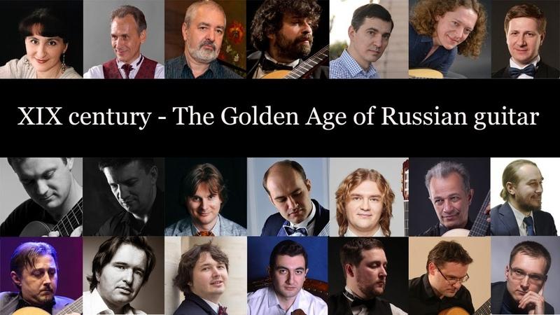 XIX century The Golden Age of Russian guitar