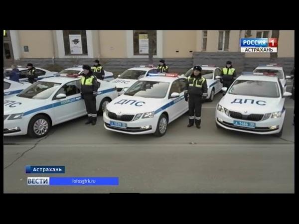 Автопарк астраханской полиции пополнился новыми машинами