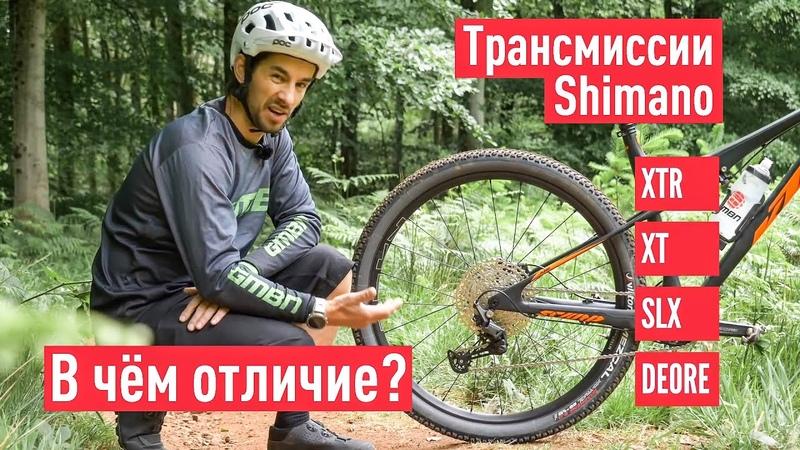 GMBN по русски. В чём отличие МТБ трансмиссий Shimano? Deore vs XT vs XTR vs SLX
