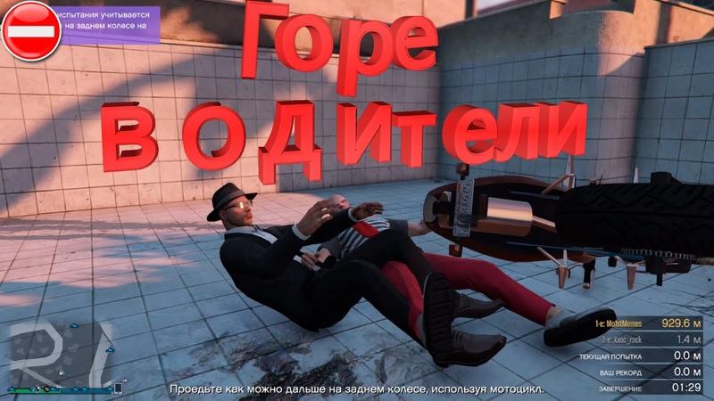 Горе водители GTA 5 Online Монтаж и приколы в играх