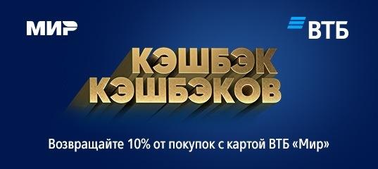 Втб банк москвы оренбург