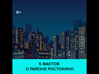 5 фактов о раионе Ростокино  Москва 24.
