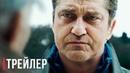 Падение ангела Русский трейлер 2019