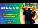 Четвертьфиналы и полуфиналы WOMEN HARD A LISTOPAD OPEN 20 10 2019