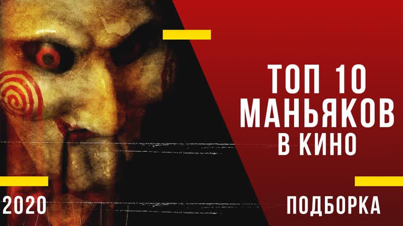 Корпорация монстров Топ 10 маньяков в кино