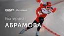 АБРАМОВА - драка с Лобышевой / жена Семака / блат на Олимпиаде / что дают за 7 детей