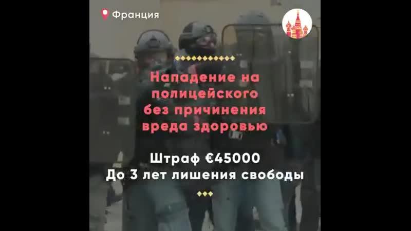 Как наказывают за беспредел на несанкционированных митингах в западных странах и России