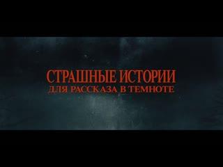 Страшные истории для рассказа в темноте - новый трейлер