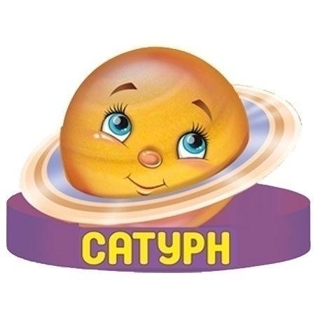 Маски. Солнце и Планеты Солнечной системы , Плутон (карликовая планета). ______ Плутон крупнейшая из известных карликовых планет Солнечной системы, потерявшая свой статус