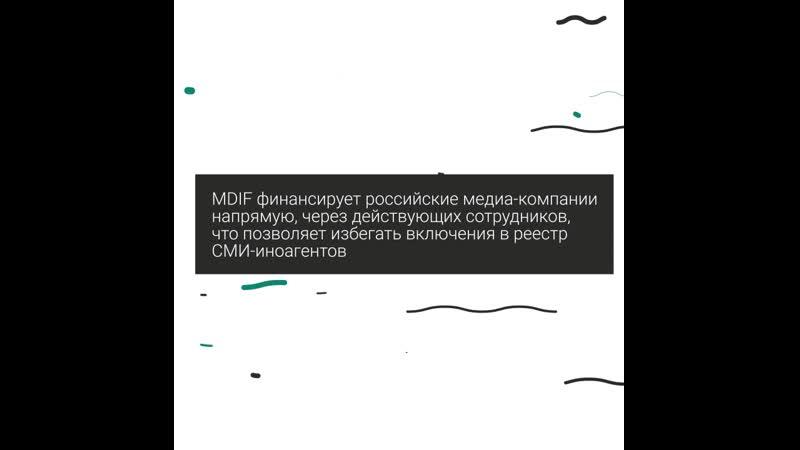 Признанный в РФ нежелательной организацией Фонд инвестирования в развитие СМИ спонсирует российских журналистов