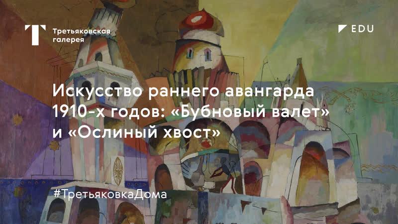 Искусство раннего авангарда 1910 х годов Бубновый валет и Ослиный хвост ТретьяковкаДома