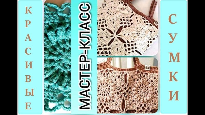 Вязаная красивая сумка крючком за день Вяжется просто легко и быстро из любой пряжи Knitted bag