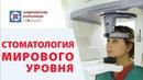 👄 Современная стоматология для взрослых и детей. Современная стоматология. Неболит. 12