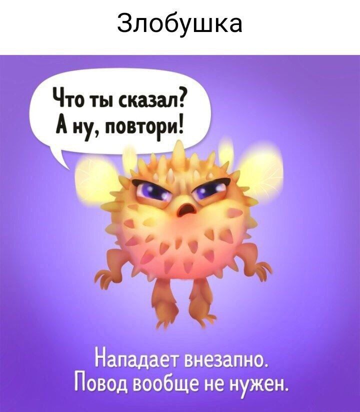 Монстрик Злобушка