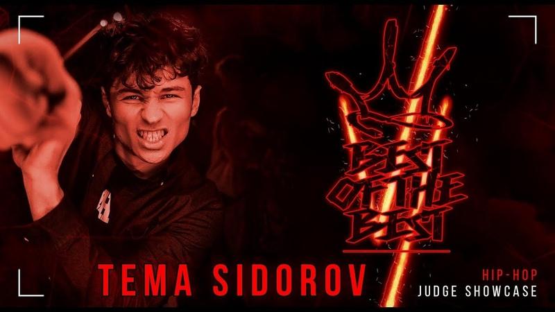 TEMA SIDOROV BEST OF THE BEST BATTLE VI JUDGE SHOWCASE HIP HOP