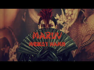 MARUV - Между нами   Official video