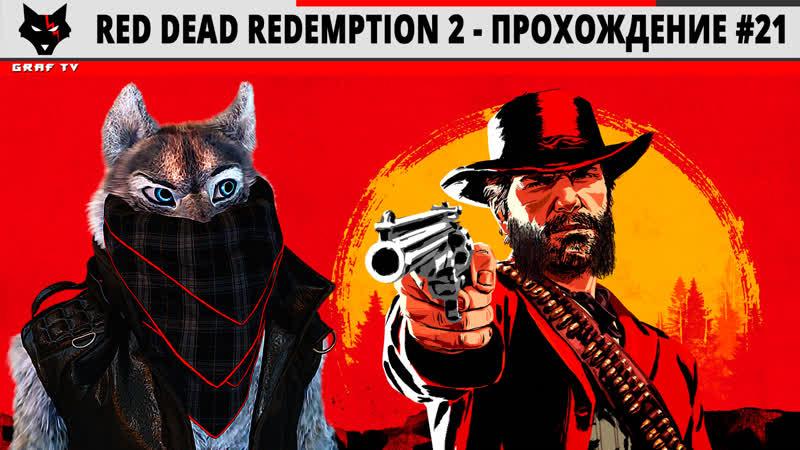Red Dead Redemption 2 - Прохождение 21