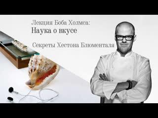 """Лекция для поваров """"Наука о вкусе"""""""