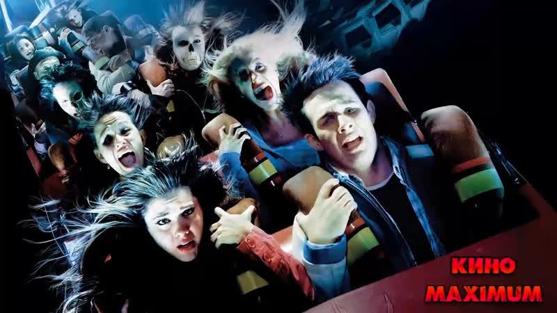 Кино Пункт назначения 3 2006 MaximuM